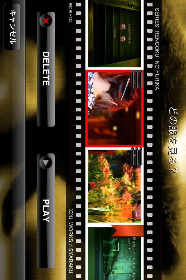 Screenshot あげはの花は宵に咲く